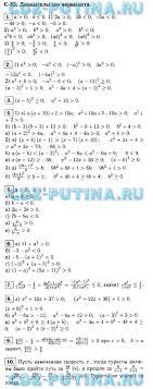 ГДЗ по алгебре класс дидактические материалы Макарычев 35