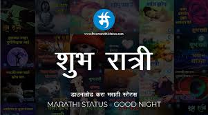 good night status in free marathi status