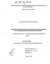 Диссертация на тему Конституционное право граждан на информацию и  Диссертация и автореферат на тему Конституционное право граждан на информацию и его реализация в Российской