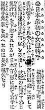 Image result for 1917年 - 日本女性初の自動車免許を栃木県の女性が取得
