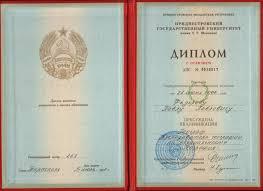 Портфолио Персональный сайт педагога Нострификация диплома В 2011 году получил второе высшее образование в Тираспольском Институте истории государства и права
