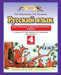 Книга Русский язык Контрольные и диагностические работы класс  Контрольные и диагностические работы 4 класс К учебнику Л Я