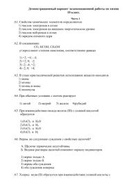 Итоговая контрольная работа по органической химии Демоверсия экзаменационной работы по химии 10 класс