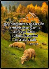 Pin By Malar Tr On Quotes In Tamil Quotes Tamil Kavithaigal Good