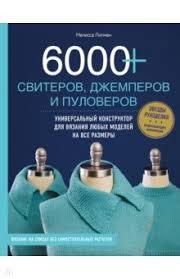 """Книга: """"<b>6000</b>+ <b>свитеров</b>, джемперов и пуловеров. Универсальный ..."""