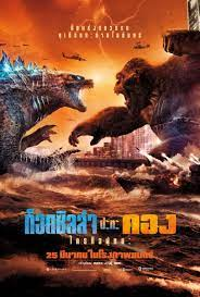Godzilla vs. Kong เข้าฉายแล้ววันนี้! ในโรงภาพยนตร์ ดูหนังออนไลน์เต็มเรื่อง  Hd ชัดทุกเรื่องแนะนำหนังน่าดู