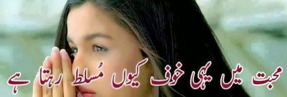 pyar poetry 2 line in hindi