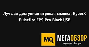 Лучшая доступная игровая мышка. HyperX Pulsefire FPS Pro ...