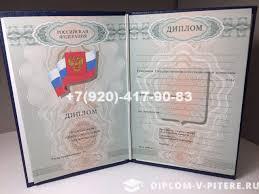 Купить диплом ПТУ года нового образца в Санкт  Диплом ПТУ 2008 2016 года нового образца
