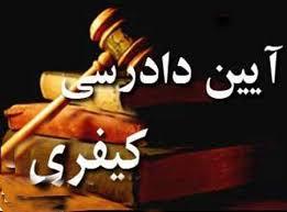 نتیجه تصویری برای الزامات توقیف دادرسی در دعاوی