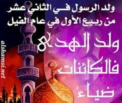 - الدليل القويم فى الإحتفال بمولد النبي الكريم صلى الله عليه وسلم