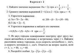 Алгебра кл Учимся учиться Контрольная работа № 1 Вариант 1 Вариант 2