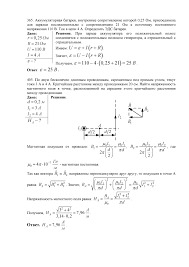 Решение задач по физике Пример оформления контрольной работы по физике нашими специалистами fiz fiz fiz fiz fiz
