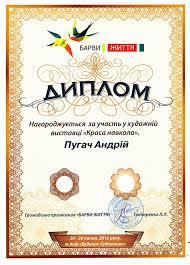 диплом выставки картин в доме художника andrew pugach диплом выставки картин в доме художника