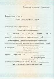 Сколько процентов на красный диплом при заполнении бланков дипломов Заполнение бланков дипломов проводится согласно приказа Минобрнауки России г Приложение 3 Описание диплома о среднем