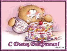 Мишутку (мама Стервочка) с днем рождения!!! Images?q=tbn:ANd9GcQIuqR8yynQX26bId3-Iqg4hmB6E0UvgCPQIOH0v600y18Lduwy