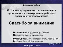 Презентация на тему Дипломная работа Создание программного  14 Дипломная работа