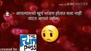 Whatsapp Status Quotes Marathi Whatsapp Status Video Song