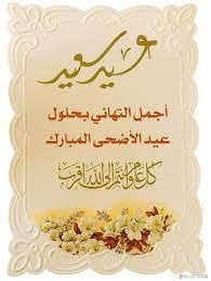 تهنئة عيد الاضحى اسلامية , ارسل الي حبايبك بطاقات تهنئة عيد الاضحي - قبلات  الحياة