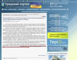 Кистион обещание Кистион заверил что с года Украина сможет   kmu gov ua control uk
