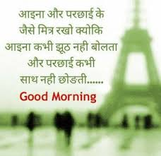 Good Morning Quotes In Hindi With Photo Hd