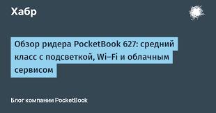 Обзор ридера <b>PocketBook 627</b>: средний класс с подсветкой, Wi-Fi ...