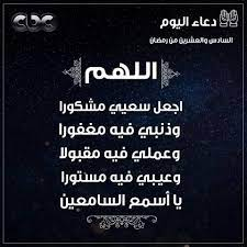 أدعية رمضان - Home