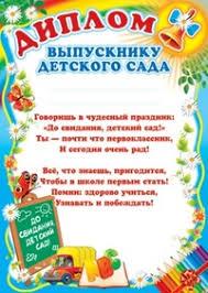 Диплом выпускнику детского сада детский Купить книгу с  Диплом выпускнику детского сада детский