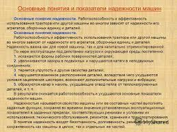 Надежность реферат доклад Древний сайт отборных галерей Реферат надежность восстанавливаемых систем
