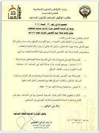 صحيفة بوبيان نيوز | #الأوقاف: إقامة صلاة عيد الأضحى في جميع المساجد التي  تقام بها صلاة الجمعة ويسمح للنساء بأداء الصلاة - سمحت بإقامة الصلاة  بالساحات الرياضية ومراكز الشباب - اشترطت ألا