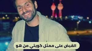 القبض على ممثل كويتي من هو - موقع لباقة