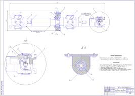 Курсовые проекты по автомобильному транспорту и автомобильному  Проектирование карданной передачи