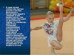 Реферат по физкультуре на тему гимнастика Гимнастика в 10 классе реферат