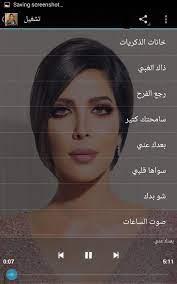 Assala Nasri - اغاني اصالة نصري für Android - APK herunterladen