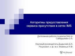 Презентация на тему Алгоритмы предоставления сервиса присутствия  1 Алгоритмы предоставления сервиса присутствия в сетях ims Дипломная работа