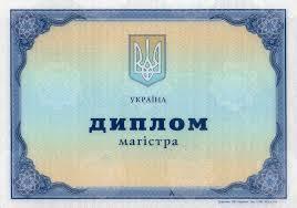 Купить диплом магистра украинского Вуза Продажа дипломов и  диплом магистра