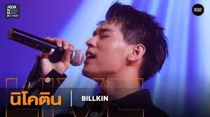 นิโคติน - Mirrr | Billkin l JOOX World Music Day 2020 Live - YouTube