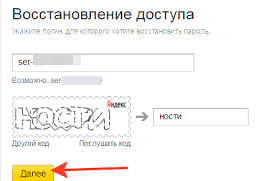 Как восстановить Яндекс Диск пошаговая инструкция  yandex disk 7