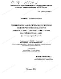 Диссертация на тему Совершенствование системы обеспечения  Диссертация и автореферат на тему Совершенствование системы обеспечения экономической безопасности промышленных предприятий субъекта Российской Федерации