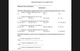Входная Контрольная Работа по Алгебре Класс Как написать  Входная контрольная работа по