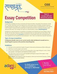 swachhagraha essay competition