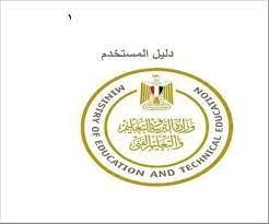 رابط تقديم الصف الاول الثانوي الكترونيا 2021 tansiksec.emis.gov.eg للناجحين  بالشهادة الإعدادية