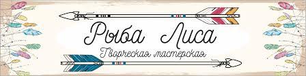 <b>Рыба</b> Лиса. Аксессуары для вышивания. | ВКонтакте