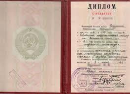 Красный диплом о высшем профессиональном образовании все года выдачи