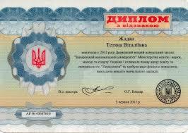 Дипломы сертификаты награды Психолог психотерапевт семейный  Красный диплом специалиста