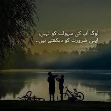 Urduquotes872 Urdu Quotes Good Morning