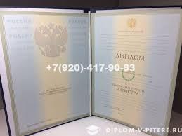 Купить диплом магистра года старого образца в Санкт  Диплом магистра 2004 2009 года старого образца
