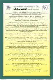 prophet muhammad essay prophet muhammad pbuh emerson experience essay analysis prophet muhammad pbuh emerson experience essay analysis