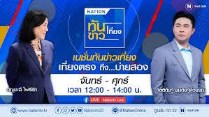 Nationtv Live - เนชั่นทันข่าวเที่ยง เที่ยงวัน ถึง บ่ายสอง พบ พี่ปอง อัญชะลี  และ น้องปิง กิตติดิษฐ์ สด...ทุกวันจันทร์-ศุกร์ ให้คุณทันทุกข่าวร้อนรอบวัน  ทางเนชั่นทีวี 22 #พี่ปอง #น้องปิง #เนชั่นทันข่าวเที่ยง #กดเลยเลข22  #NationTV22