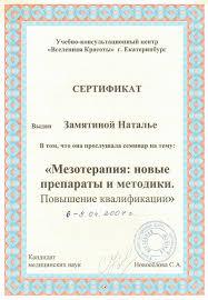 Наталья Лагуновская Дипломы и сертификаты по косметологии Мезотерапия новые препараты и методики